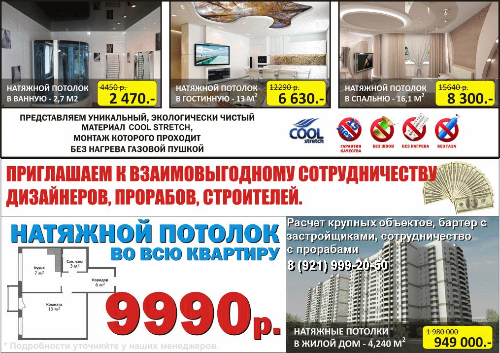 Натяжной потолок в квартиру 29 м2 за 9990