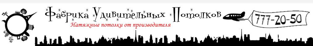 http://www.foto-potolki.ru/images/logo.png